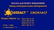 Эмаль ХВ-785 и эмаль ХВ-785c;  грунтовка ХС-010 и грунтовка ХС-068.  Пр