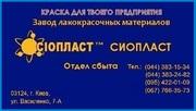 Эмаль ХС-519*эмаль ХС-519* грунт АК-070* шпатлевка ЭП-0055 лак ко-815
