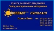 Эмаль ХС-1169,  ХС1169* цена от производителя на эмаль ХС-1169-  a)Эма