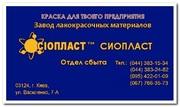ЭМАЛЬ 133 ЭМАЛЬ ПФ-133 ЭМАЛЬ ПФ   Эмали ПФ-133 (ГОСТ 926-63) различных