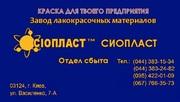ЭМАЛЬ КО868-КО-868^ ТУ 2312-001-49248846-2000+ КО-868 КРАСКА КО-868  (