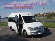 Заказ автобуса,  аренда микроавтобуса,  пассажирские перевозки