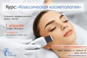 Обучение на профессиональных курсах косметологии