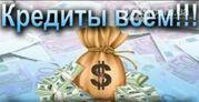 Деньги,  кредит,  перекредитация,  развитие бизнеса,  ссуда