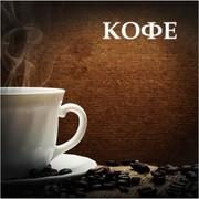 10 причин купить кофе у нас