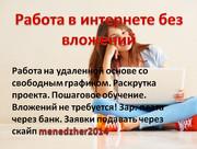 Подработка на ПК для девушек. Мурованые Куриловцы